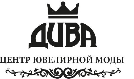 DIVA_logotype_юведирной моды.jpg